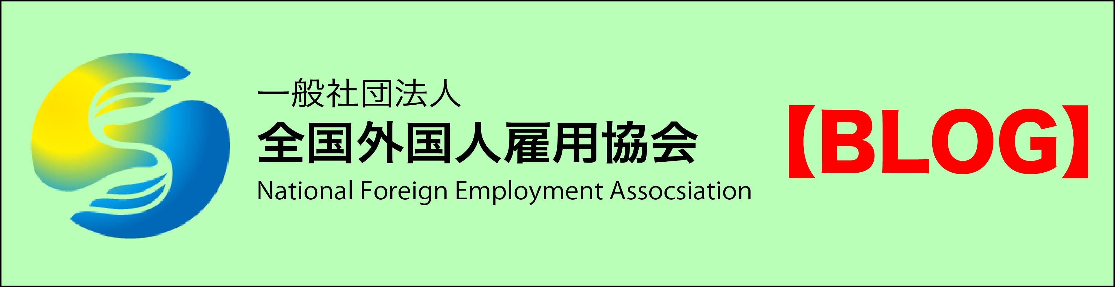 外国人就職・転職、外国人留学生就職・アルバイト